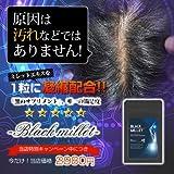 MILLET Black millet (ブラックミレット) (2個)