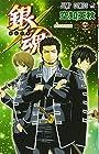 銀魂 第61巻