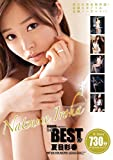 ATTACKERS PRESENTS THE BEST OF 夏目彩春 アタッカーズ [DVD]