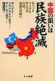 中国の狙いは民族絶滅―チベット・ウイグル・モンゴル・台湾、自由への戦い