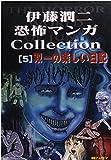 伊藤潤二恐怖マンガCollection (5)