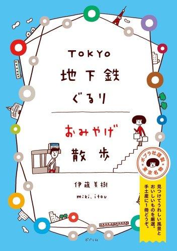 TOKYO地下鉄ぐるり おみやげ散歩の詳細を見る