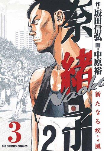 奈緒子 新たなる疾風 (3) (ビッグコミックス)