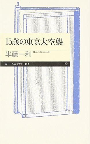 15歳の東京大空襲 (ちくまプリマー新書)