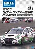 WTCC 世界ツーリングカー選手権2013 公認DVD vol.5 オーストリア/ザルツブルグリンク
