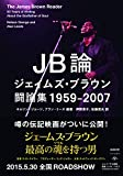 JB論 ジェイムズ・ブラウン闘論集1959-2007 (SPACE SHOWER BOOks)
