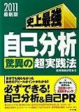 2011最新版 史上最強 自己分析<驚異の>超実践法
