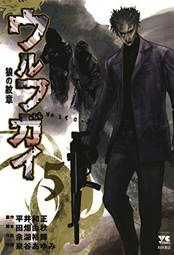 ウルフガイ 5 (ヤングチャンピオン・コミックス)