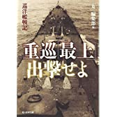 重巡「最上」出撃せよ―巡洋艦戦記 (光人社NF文庫)