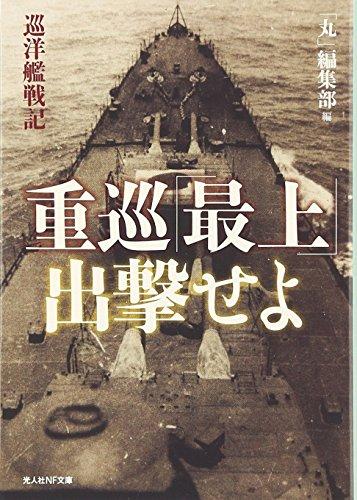重巡「最上」出撃せよ―巡洋艦戦記 (光人社NF文庫)の詳細を見る