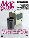 MacPeople 2014年3月号 [雑誌]