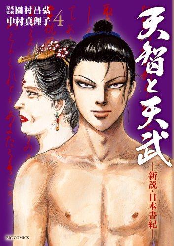 天智と天武-新説・日本書紀- 4 (ビッグコミックス)の詳細を見る