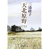 天北原野 (上巻) (新潮文庫)