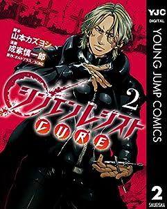 シンエンレジストCURE 2 (ヤングジャンプコミックスDIGITAL)