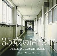 日本テレビ系土曜ドラマ「35歳の高校生」オリジナル・サウンドトラック