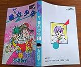 ザ・番台少年 / 石川 弥子 のシリーズ情報を見る