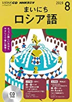 NHK CD ラジオ まいにちロシア語 2019年8月号