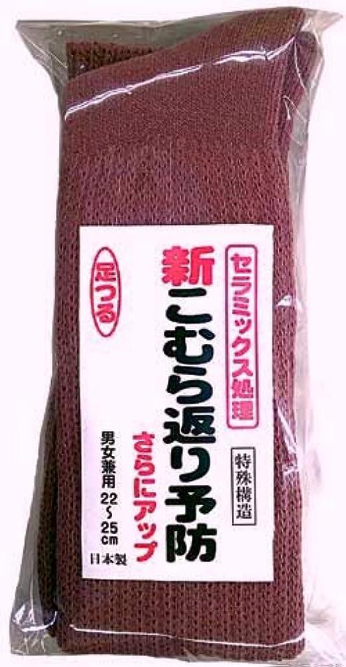 太平洋諸島小麦粉層足つり こむら返り 予防 就寝用靴下 ローズ セラミックス処理 SRo