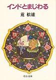 インドとまじわる (中公文庫)