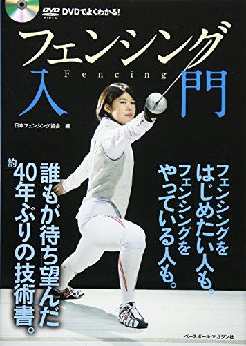 フェンシング入門―DVDでよくわかる!