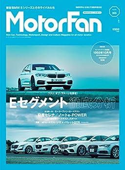 [三栄書房]の自動車誌MOOK  MotorFan Vol.5