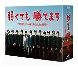 弱くても勝てます~青志先生とへっぽこ高校球児の野望~ DVD-BOX[DVD]