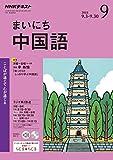 NHKラジオまいにち中国語 2018年 09 月号 [雑誌]