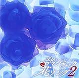 ロマンティック花ソング 2 TKCA-74397-SS 画像