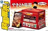 青島文化教材社 1/24 移動販売シリーズNo.04やきとり竜鳳