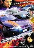 ドリフト 5 デラックス版 [DVD]