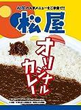 松屋 オリジナルカレーの具(20パック入)【お試し価格1個当たり249円】