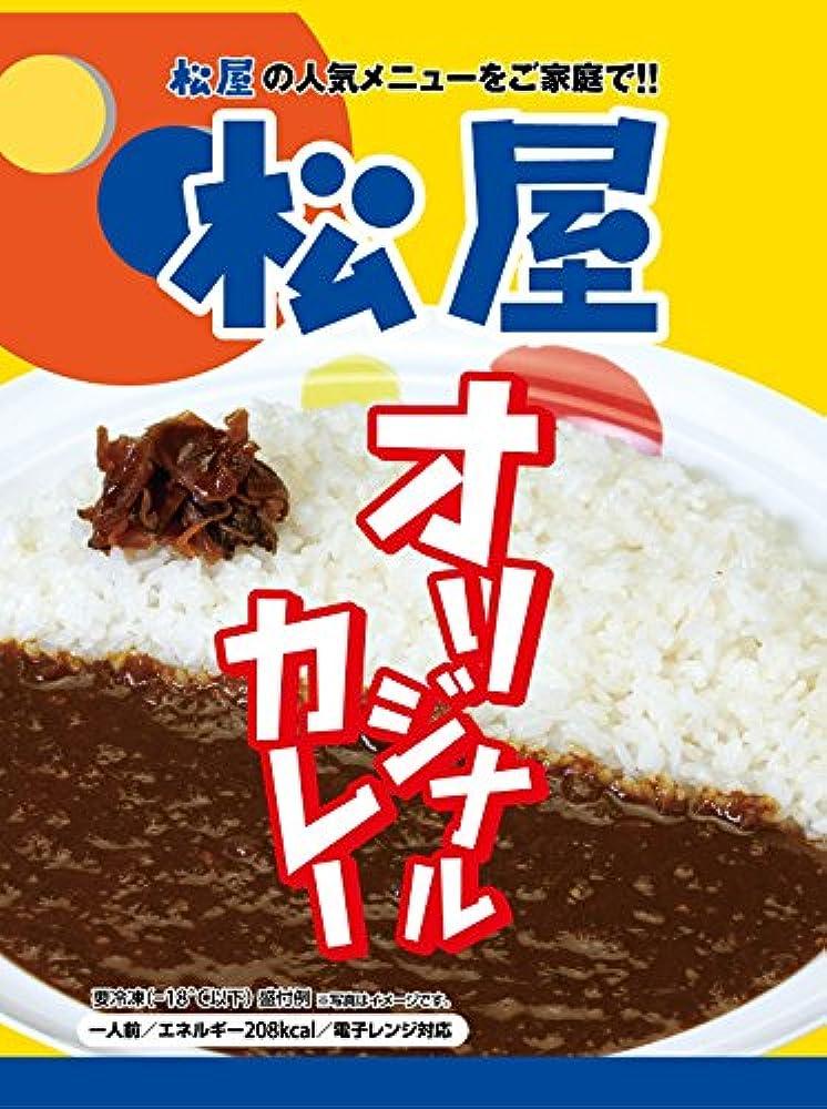 トリップマット内なる松屋 オリジナルカレーの具(30パック入) 【冷凍】 辛口