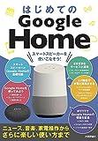 はじめてのGoogle Home スマートスピーカーを 使いこなそう! [ニュース、音楽、家電操作からさらに楽しい使い方まで]