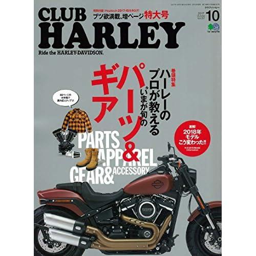 CLUB HARLEY(クラブハーレー) 2017年 10 月号