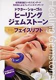 DVD>ドクター・ショウゴのヒーリングジェムストーン フェイスリフト (<DVD>)