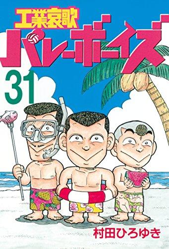 工業哀歌バレーボーイズ(31) (ヤングマガジンコミックス)