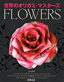 FLOWERS (世界のオリガミ・マスターズ)