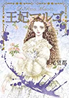 王妃マルゴ 5 (愛蔵版コミックス)