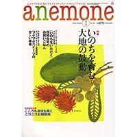 anemone (アネモネ) 2008年 01月号 [雑誌]