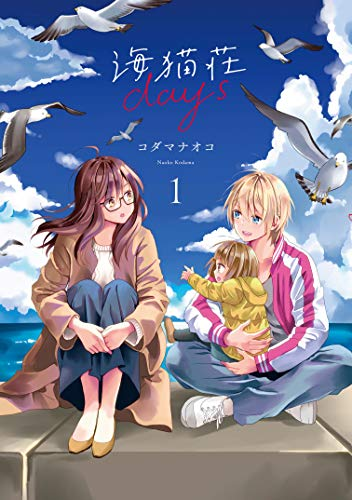 海猫荘days(1) (百合姫コミックス)