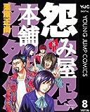 怨み屋本舗 8 (ヤングジャンプコミックスDIGITAL)