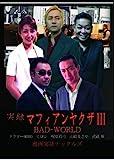 実録マフィアンヤクザIII BADWORLD[DVD]