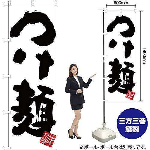 のぼり旗 つけ麺 白地 SNB-5044 (受注生産)