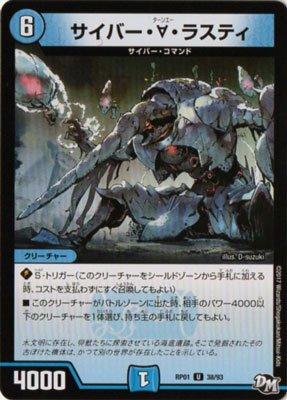 デュエルマスターズ/DMRP01/038/UC/サイバー・∀・ラスティ