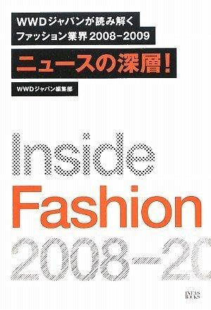 WWDジャパン編集部が読み解くファッション業界2008-2009 ニュースの深層! (Infas books)の詳細を見る