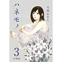 ハネモノ 分冊版 3話 (まんが王国コミックス)