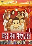 昭和物語のアニメ画像