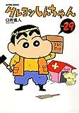 クレヨンしんちゃん (Volume29) (Action comics)