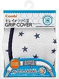 コンビ Combi キレイがつづく GRIP COVER スターネイビー 洗濯機で丸洗い可能