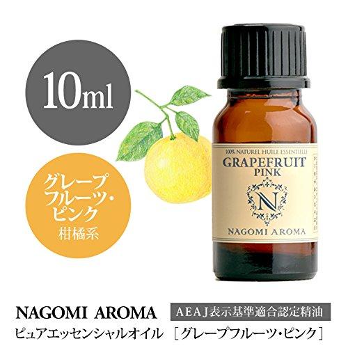 NAGOMI AROMA グレープフルーツ・ピンク 10ml 【AEAJ認定精油】【アロマオイル】